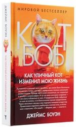 Кот Боб. Как уличный кот изменил мою жизнь