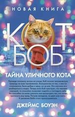 Кот Боб. Тайна уличного кота