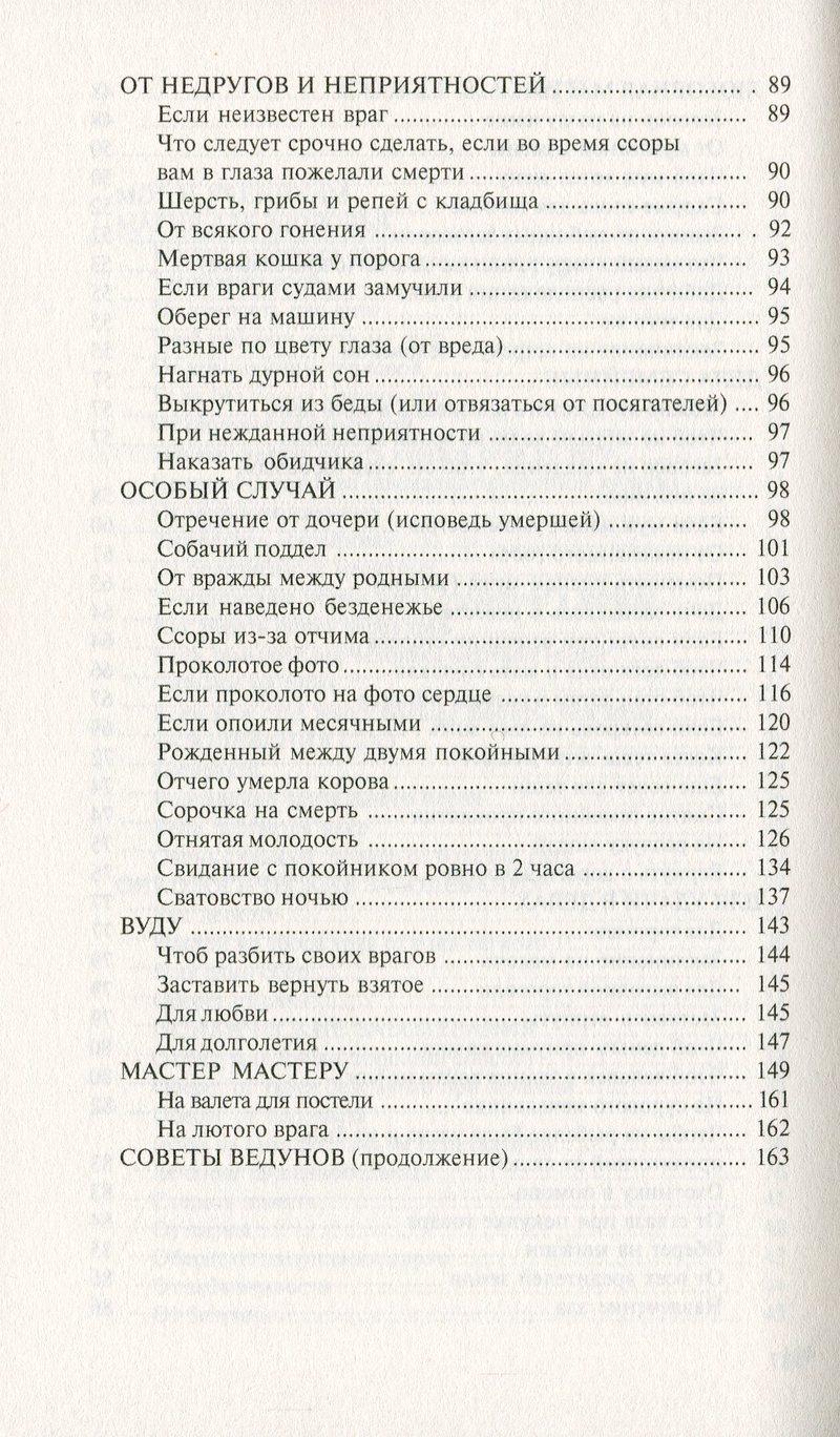 """Купить книгу """"Лекарство от телесных недугов. Выпуск 5"""""""