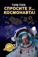 """Купить книгу """"Спросите у... космонавта!"""""""