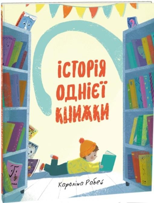 """Купить книгу """"Історія однієї книжки"""""""