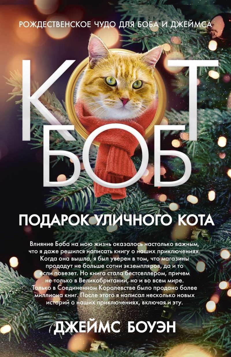"""Купить книгу """"Подарок уличного кота Боба"""""""
