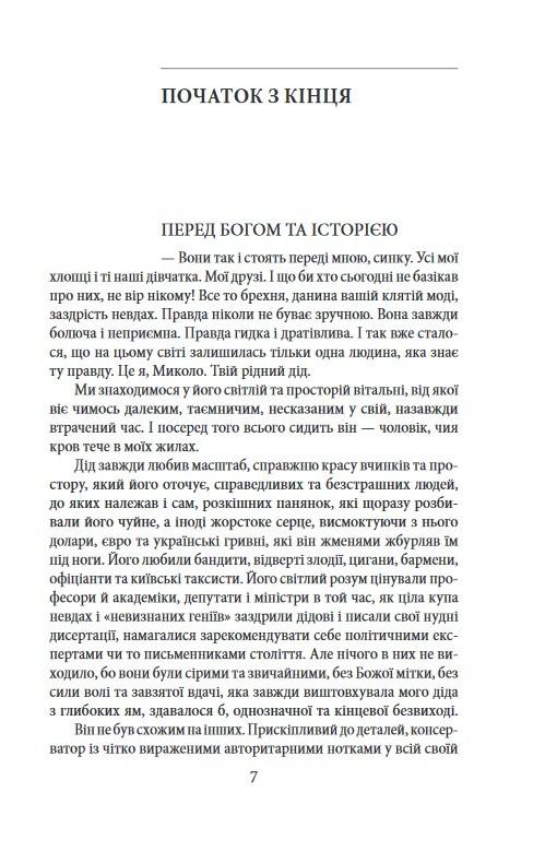 """Купить книгу """"Диктатор"""""""