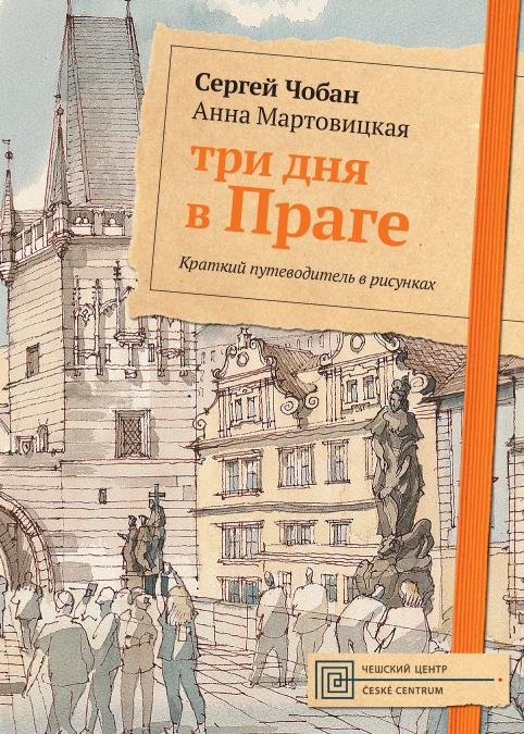 """Купить книгу """"Три дня в Праге. Краткий путеводитель в рисунках"""""""