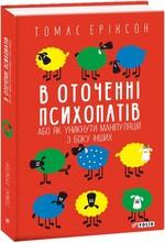 В оточенні психопатів, або Як уникнути маніпуляцій з боку інших - купити і читати книгу