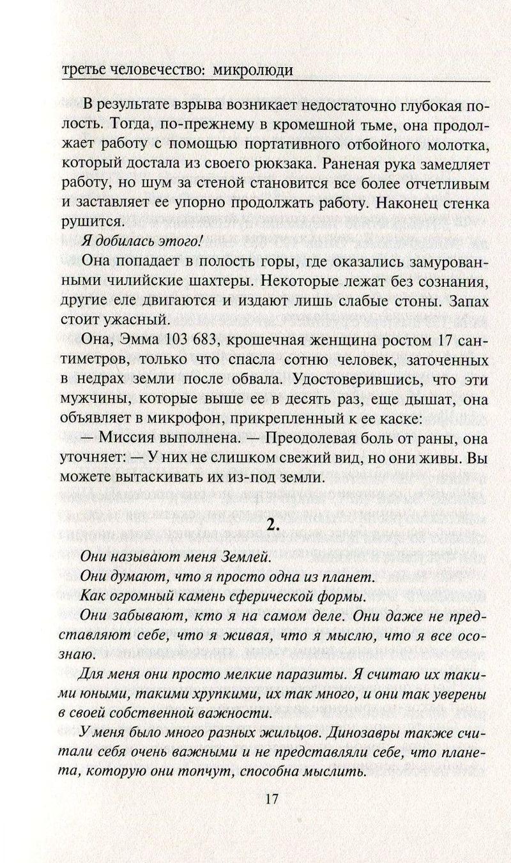 """Купить книгу """"Третье человечество: Микролюди"""""""