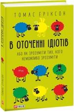 В оточенні ідіотів, або Як зрозуміти тих, кого неможливо зрозуміти - купити і читати книгу