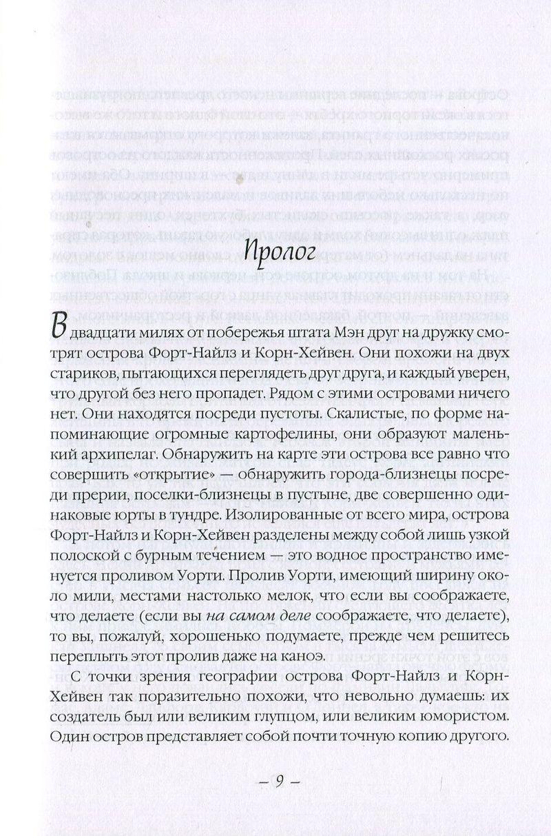 Крепкие мужчины - купить и читать книгу