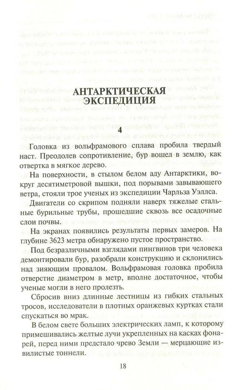 Третье человечество - купить и читать книгу