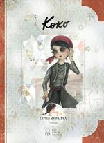 Коко - купить и читать книгу