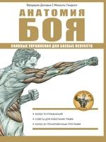 Анатомия Боя. Силовые упражнения для боевых искусств