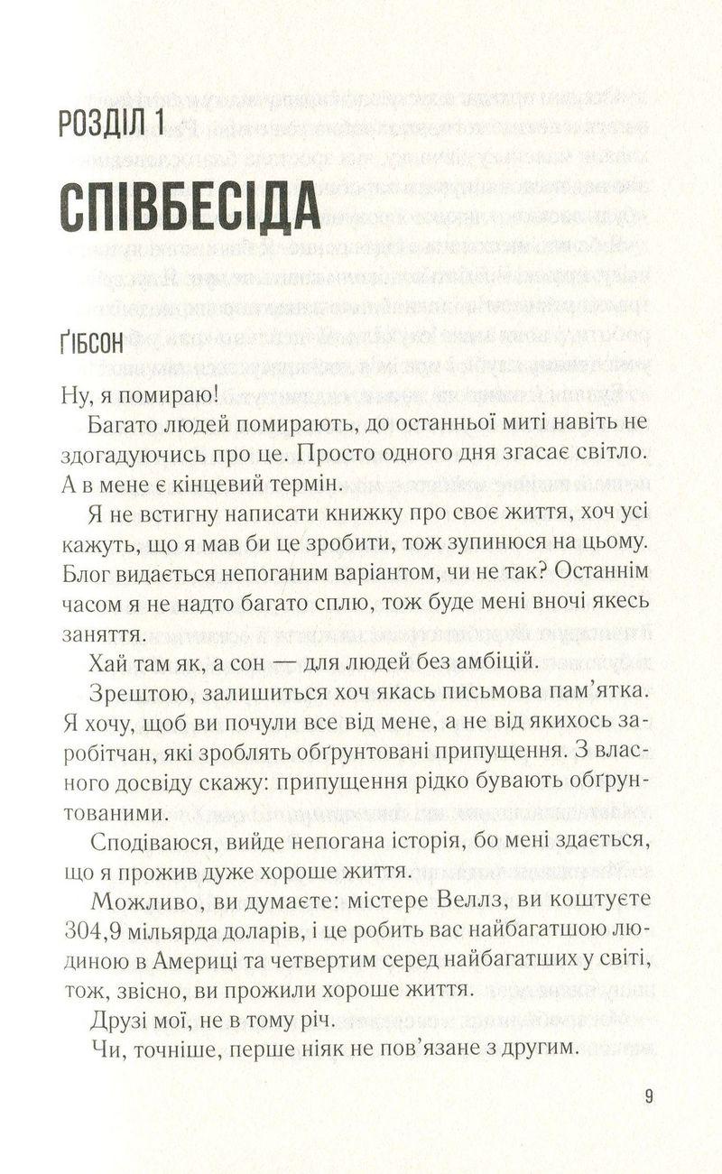 """Купить книгу """"Сховище"""""""