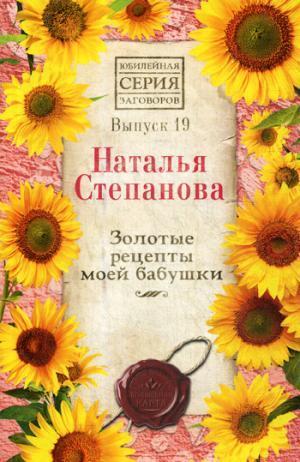 """Купить книгу """"Золотые рецепты моей бабушки. Выпуск 19"""""""