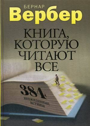 """Купить книгу """"Книга, которую читают все. 384 неожиданные истины"""""""