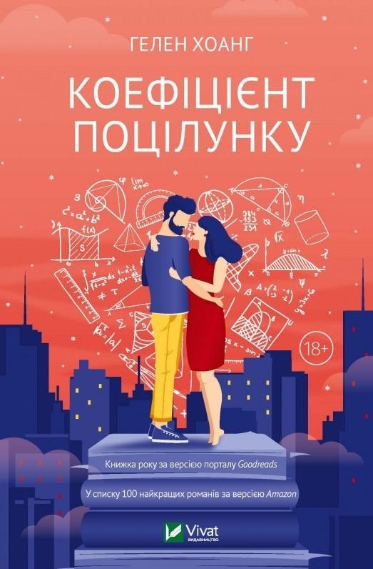 """Купить книгу """"Коефіцієнт поцілунку"""""""