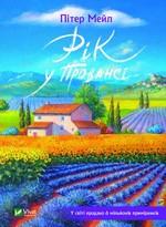 Рік у Провансі - купить и читать книгу