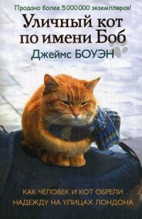 """Купить книгу """"Уличный кот по имени Боб. Как человек и кот обрели надежду на улицах Лондона"""""""