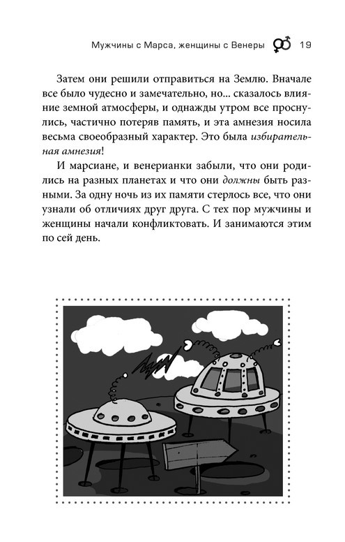 """Купить книгу """"Марс и Венера. Как сохранить любовь"""""""