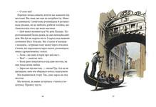 """Купить книгу """"Таємниця Венеції"""""""
