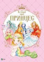 """Купить книгу """"Історії про принцес"""""""