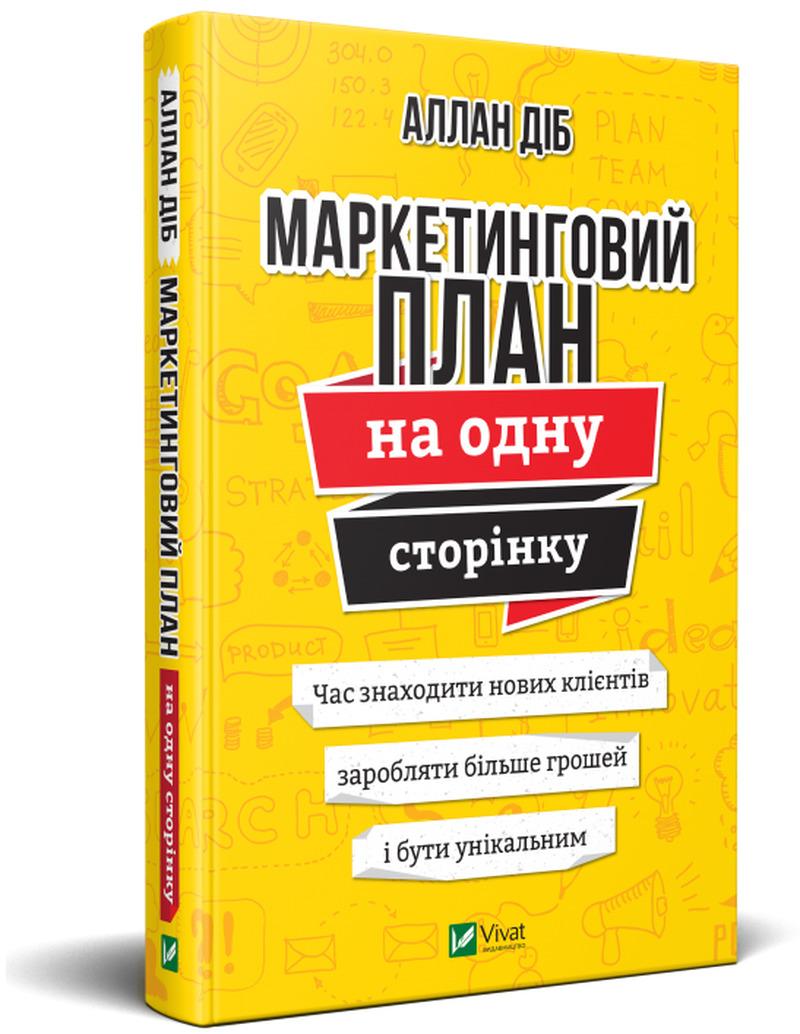 """Купить книгу """"Маркетинговий план на одну сторінку"""""""