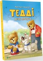 Тедді День пригод
