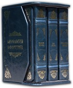 Мысли великих о самом главном (в 3-х томах) - купить и читать книгу