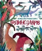 Велика ілюстрована книга про динозаврів
