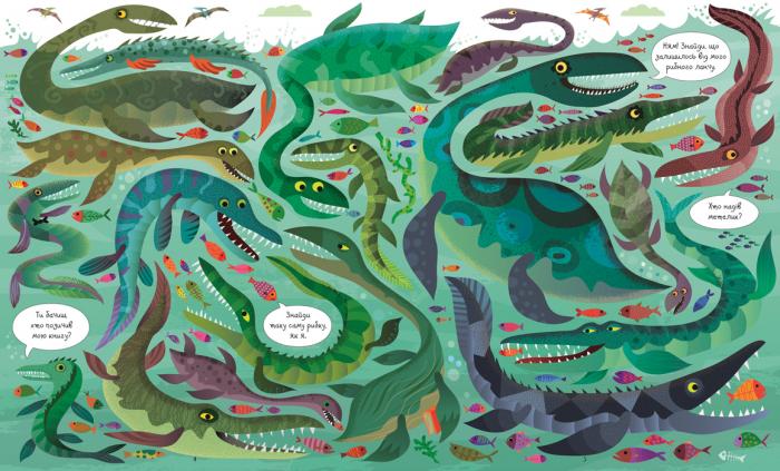 """Купить книгу """"Подивись і знайди. Динозаври"""""""