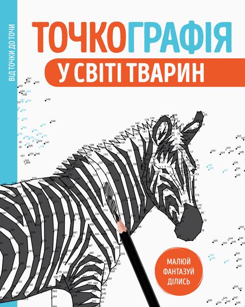 Точкографія. У світі тварин - купить и читать книгу