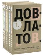 Сергей Довлатов. Собрание сочинений в 5 томах (Комплект)