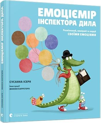 """Купить книгу """"Емоціємір інспектора Дила. Розпізнавай, вимірюй та керуй своїми емоціями"""""""