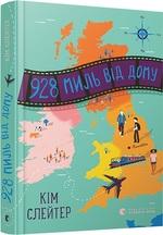 """Купить книгу """"928 миль від дому"""""""
