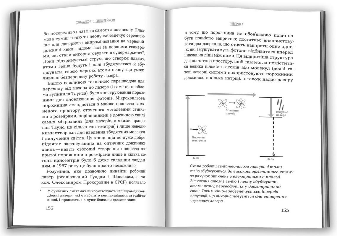 """Купить книгу """"Сніданок з Ейнштейном: екзотична фізика у повсякденному"""""""