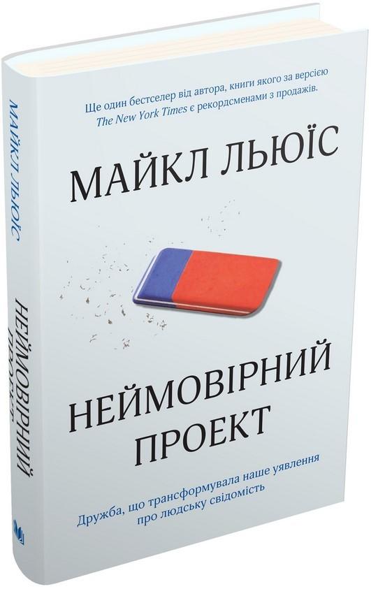 """Купить книгу """"Неймовірний проект. Дружба, що трансформувала наше уявлення про людську свідомість"""""""
