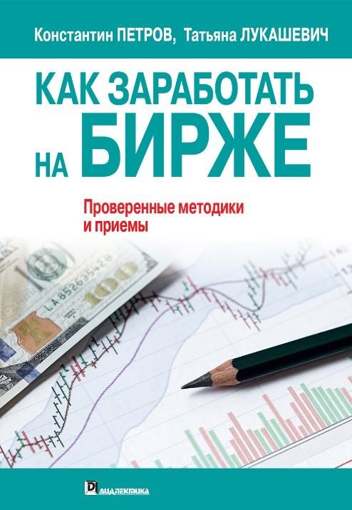 """Купить книгу """"Как заработать на бирже"""""""