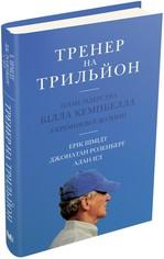 Тренер на трильйон. Правила лідерства Білла Кемпбелла з Кремнієвої долини
