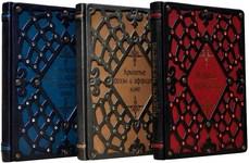 Мудрость тысячелетий (в 3-х томах) - купить и читать книгу