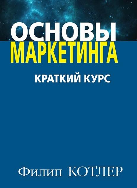 """Купить книгу """"Основы маркетинга. Краткий курс"""""""
