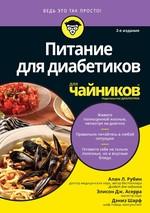 Питание для диабетиков для чайников