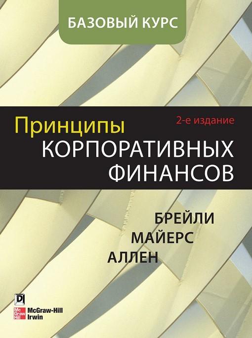 """Купить книгу """"Принципы корпоративных финансов. Базовый курс"""""""