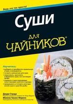 Суши для чайников - купить и читать книгу