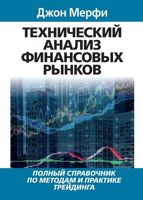 """Купить книгу """"Технический анализ финансовых рынков"""""""