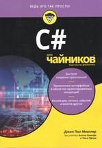 C# для чайников - купить и читать книгу