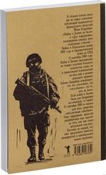 Дух терроризма. Войны в заливе не было - купити і читати книгу