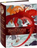 Книги Земноморья