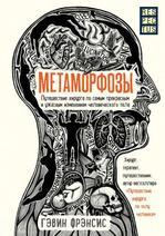 """Купить книгу """"Метаморфозы. Путешествие хирурга по самым прекрасным и ужасным изменениям человеческого тела"""""""