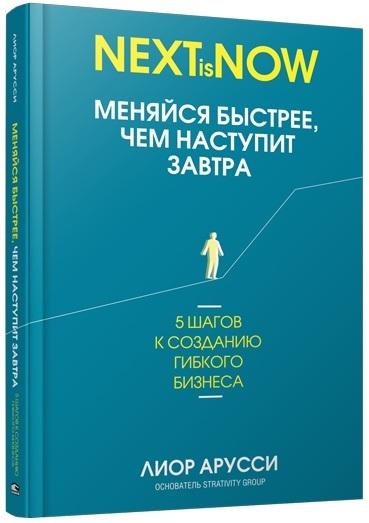"""Купить книгу """"Меняйся быстрее, чем наступит завтра. 5 шагов к созданию гибкого бизнеса"""""""