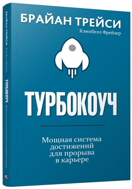 """Купить книгу """"Турбокоуч. Мощная система достижений для прорыва в карьере"""""""