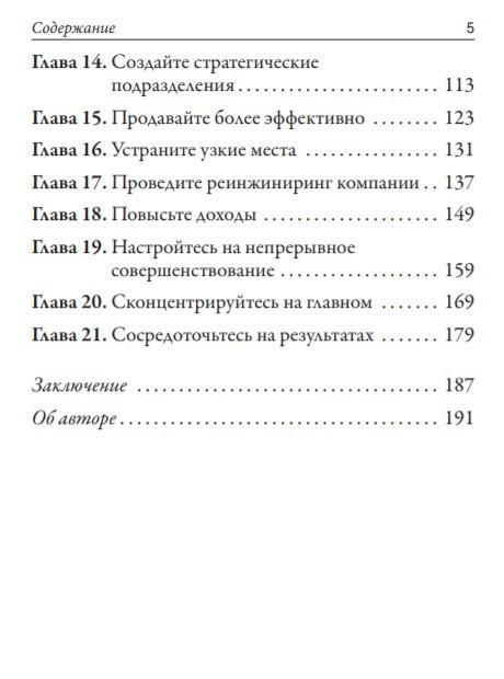 """Купить книгу """"Турбостратегия. Как преобразовать бизнес и резко повысить прибыли"""""""
